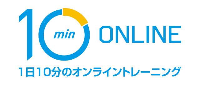 1日10分のオンライントレーニング10min ONLINE